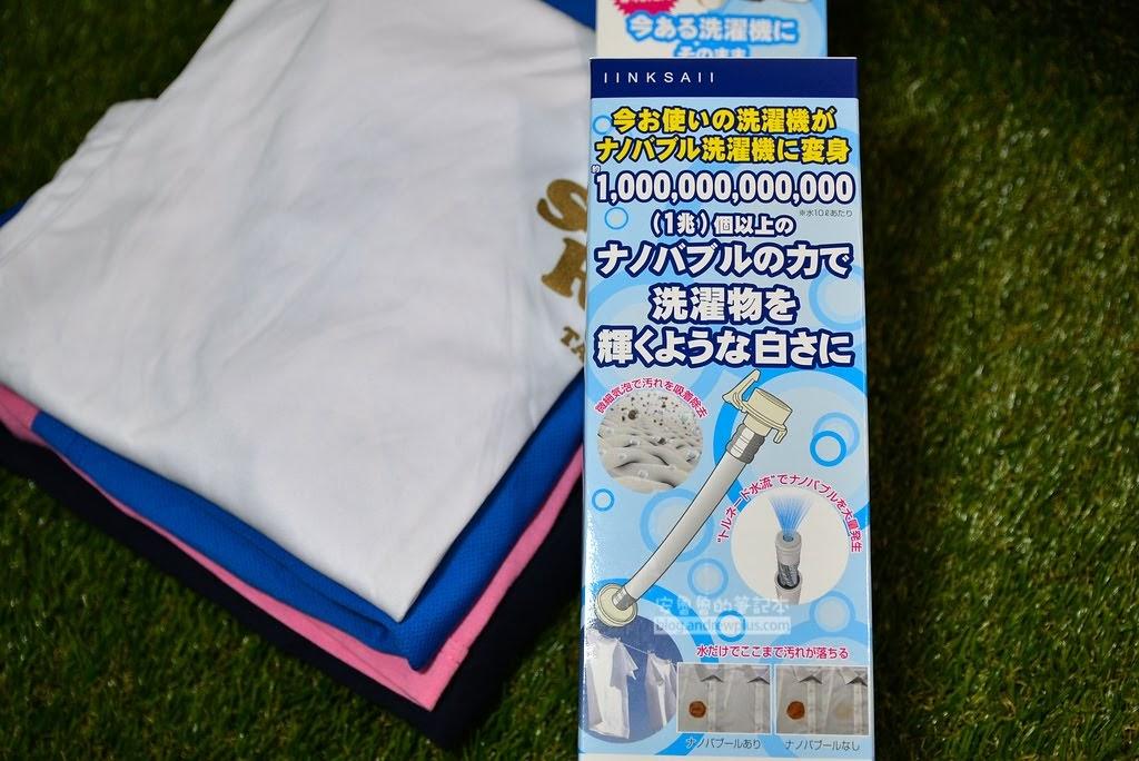 神奇奈米氣泡洗衣水管,洗衣機不用洗衣粉