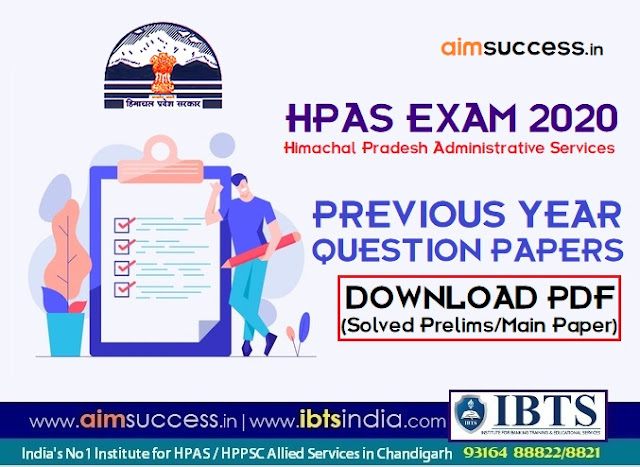 HPAS Previous Year Question Paper Download PDF (Solved Prelims/Main Paper)