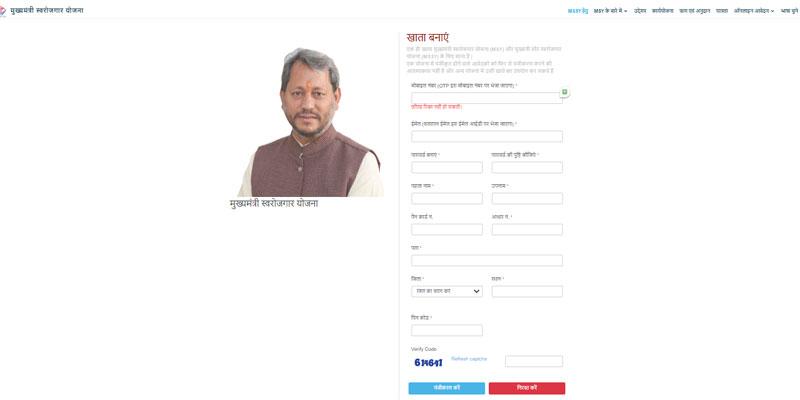 मुख्यमंत्री स्वरोजगार योजना उत्तराखंड Online