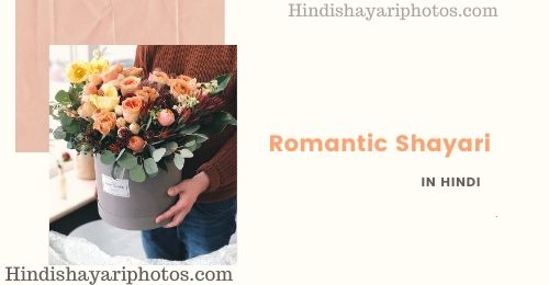 [Best] very romantic shayari with images in hindi 2020