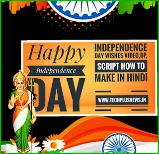 Independence day dp kaise bnaye