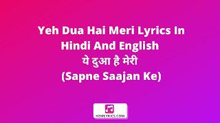Yeh Dua Hai Meri Lyrics In Hindi And English - ये दुआ है मेरी (Sapne Saajan Ke)