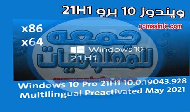 ويندوز 10 برو 21H1 للنواتين 32 و 64 بت بـ 3 لغات Windows 10 Pro 21H1