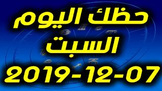 حظك اليوم السبت 07-12-2019 -Daily Horoscope