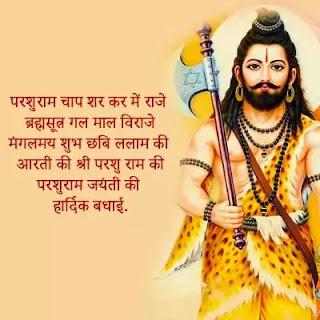 lord parshuram jayanti image