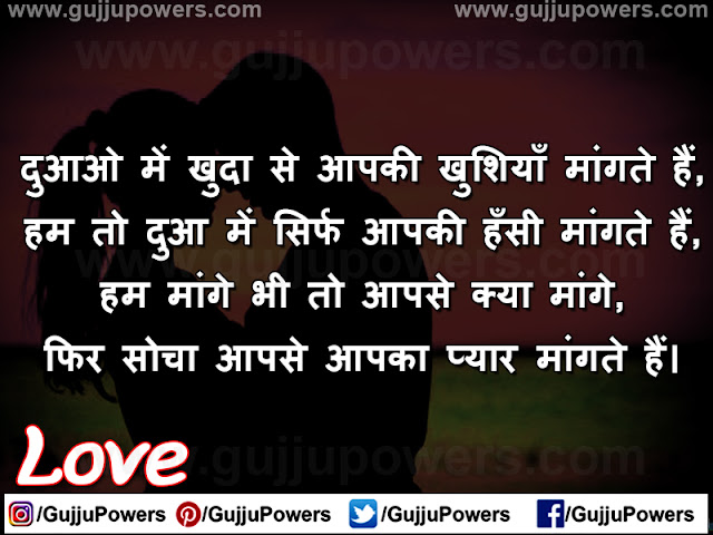 love you status romantic shayari