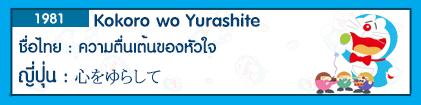 baiduchan-thaisub.blogspot.com/2016/05/kokoro-wo-yurashite.html