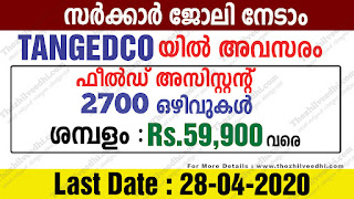 TANGEDCO Recruitment 2020 – Apply For 2900 Field Assistant (Trainee) Vacancies, Apply Online @thozhilveedhi.com