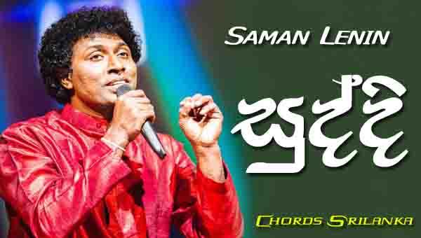 Suddi Chords, Saman Lenin Songs Chords, Maha Bambu Anagawa Chords, New Sinhala songs 2020,  New Sinhala Songs mp3,