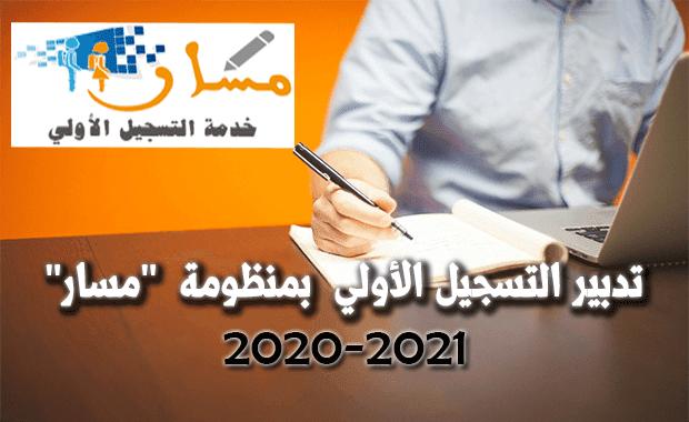 التسجيل الأولي بمنظومة مسار 2020-2021