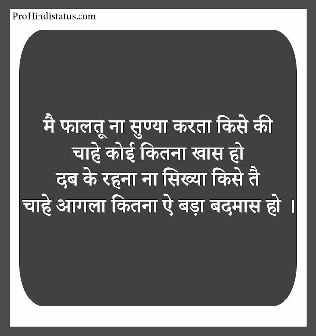 50+ [जाट स्टेटस] Jatt Attitude Status In Hindi & Status For Jatt