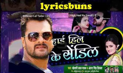 #High Heel Ke Sendil | #Khesari Lal Yadav | Bhojpuri Song 2020