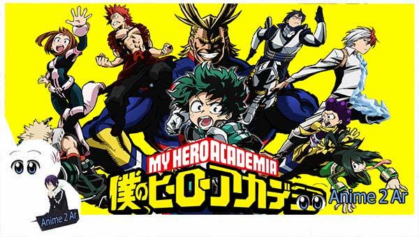 جميع حلقات انمي Boku no Hero Academia مترجم