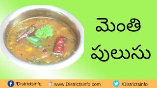 Menthi Pulusu recipe
