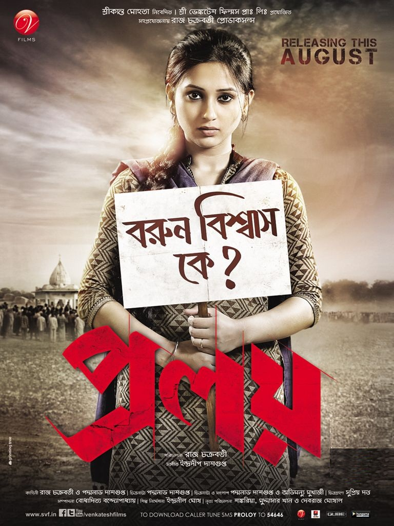 Proloy – Kolkata Bangla Full Movie