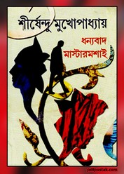 Dhanyabad Mastermasai by Shirshendu Mukhopadhyay