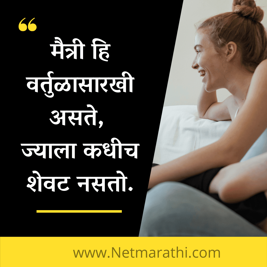 Best Marathi Quoted and Suvichar