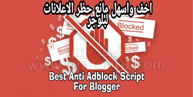كيفية تركيب سكربت مانع حظر الاعلانات فى مدونات بلوجر