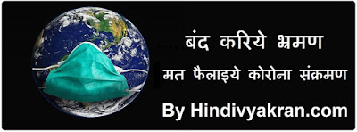 "15 + Hindi Slogan on Coronavirus (COVID-19), ""कोरोना (Covid-19) पर स्लोगन"" for Class 4, 5, 6, 7, 8, 9, 10, 11 and 12."