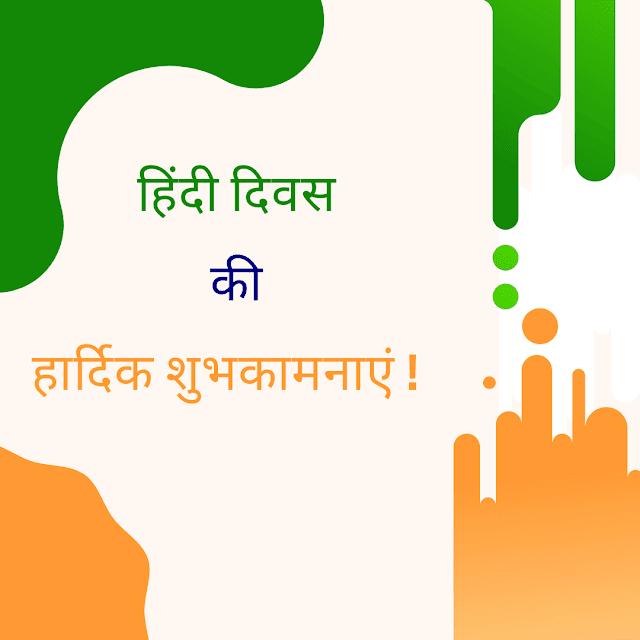 क्या है हिंदी दिवस का इतिहास ? क्यों मनाया जाता है  हिंदी दिवस !!   Hindi Diwas -  Sabhi Jankari