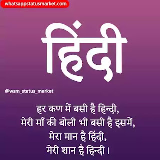 hindi diwas images with quotes