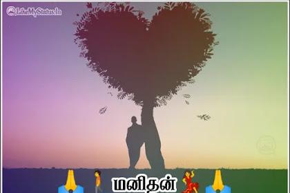 46 வாழ்க்கை சிந்தனைகள்   லைஃப் Quotes   Quotes In Tamil With Images