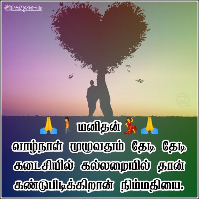 46 வாழ்க்கை சிந்தனைகள் | லைஃப் Quotes | Quotes In Tamil With Images