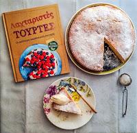 Γεμιστό κέικ με ρικότα - by https://syntages-faghtwn.blogspot.gr