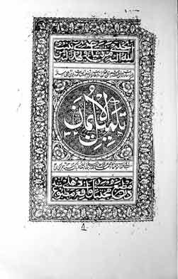 Takmeel ul Iman Farsi PDF Book Free Download