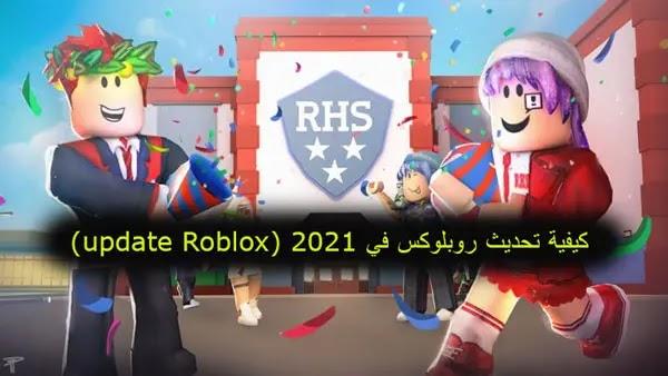 كيفية تحديث روبلوكس في 2021 (update Roblox)،   Download Roblox، لعبة Roblox اون لاين، فتح Roblox، Roblox مجاني، شرح لعبة Roblox، تسجيل الدخول في Roblox للكمبيوتر، تحميل لعبة Roblox للكمبيوتر مجانا