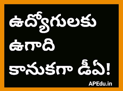 D.A! Ugadi Gift For Employees  Association President Venkatramyreddy reveals