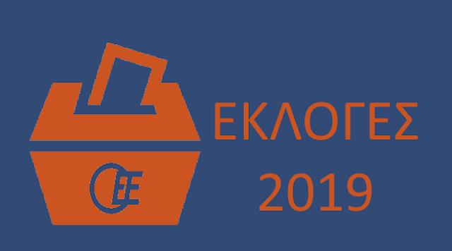Εκλογές Οικονομικού Επιμελητηρίου Ελλάδος 2019: Που θα στηθεί κάλπη στην Αργολίδα