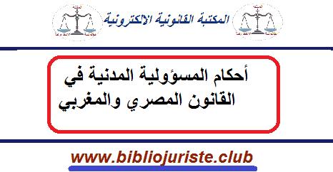 أحكام المسؤولية المدنية في القانون المصري والمغربي