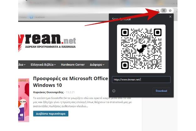 Αυτόματη δημιουργία QR Code στο Google Chrome