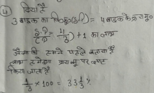 profit and loss pdf, profit and loss concepts and tricks, loss and profit formula, profit and loss maths formula,  Aptitude questions on profit and loss, profit and loss percentage, trading  profit and loss account questions and answers, profit and loss account definition, profit and loss pdf rs agarwal, profit and loss problems for bank exams