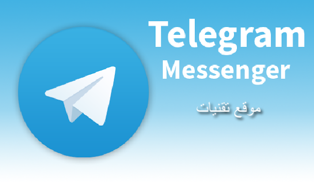 https://www.te9nyat.com/2019/06/telegram-2019.html