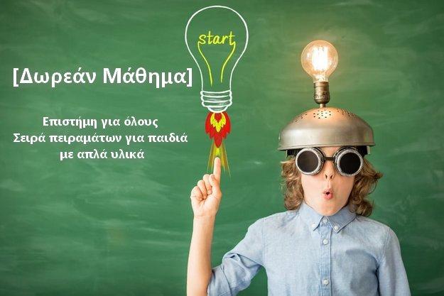 Δωρεάν διαδικτυακό μάθημα «Επιστήμη για όλους: Σειρά πειραμάτων για παιδιά με απλά υλικά»