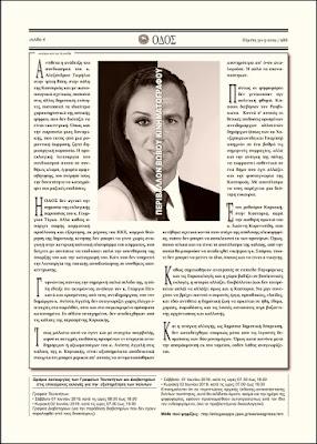ODOS | newspaper of Kastoria