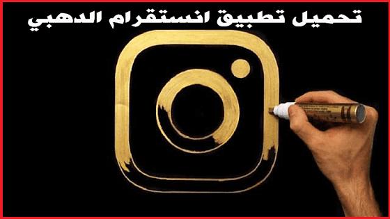 تحميل تطبيق انستقرام الذهبي للأندرويد | Instagram Gold Apk