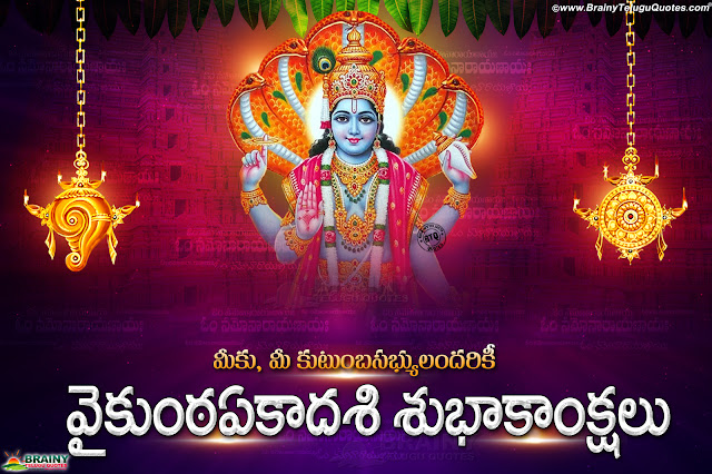 lord vishnu hd wallpapers with vaikuntha yeakadasi greetings, best vaikunta yeakadasi wallpapers messages