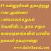 89 கல்லூரிகள் தரமற்றது என அண்ணா பல்கலைக்கழகம் வெளியிட்டதாக சமூக வலைதளங்களில் பரவிய தகவல் தவறானது: