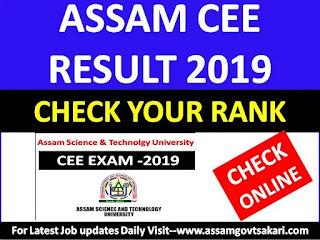Assam CEE Result 2019
