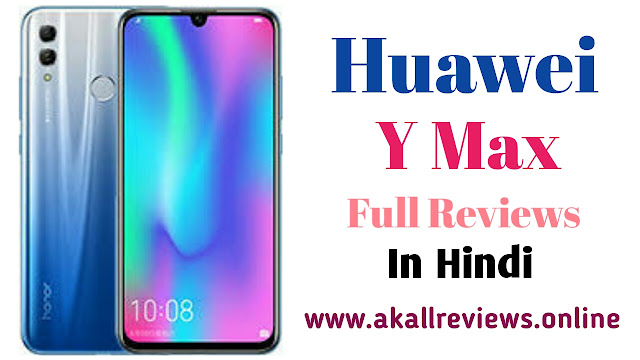 Huawei Y Max Full Specification In Hindi