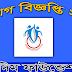 Pidim Foundation job circular 2019_ pidimfoundtiaon.org