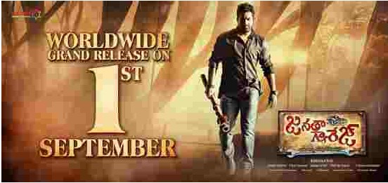 JANATHA GARAGE Audio Release Date Movie Release Date Review