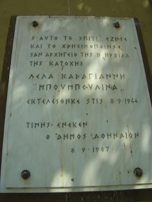 Αναμνηστική πλάκα στην oικία της Λέλας Καραγιάννη