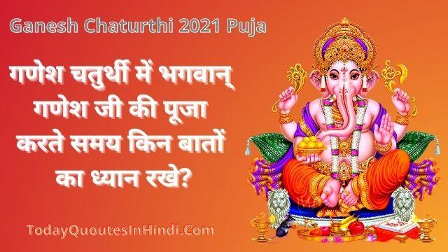 Ganesh-Chaturthi-2021-Puja