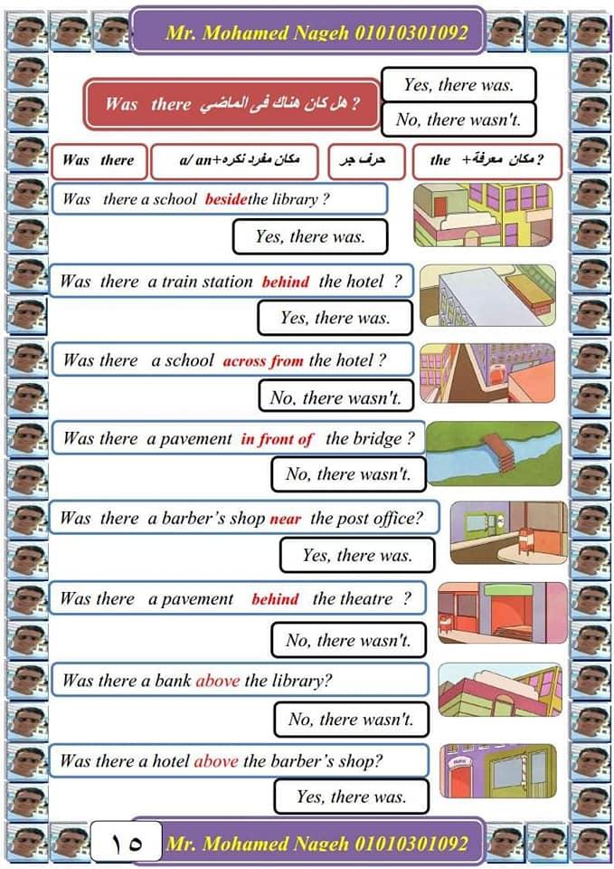 أقوى ورقتين لحل سؤال البراجراف للصف السادس الابتدائي  15