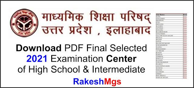 Up Board High School Intermediate 2021 Final Selected Centre List Pdf Free Download