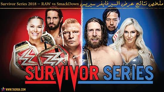 ملخص نتائج عرض السيرفايفر سيريس Survivor Series 2018 - RAW vs SmackDown - منصة تجربة